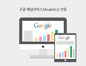구글 애널리틱스(Analytics) 연동