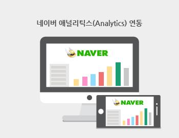 네이버 애널리틱스(Analytics) 연동