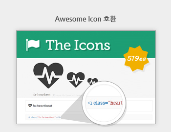 Awesome Icon 호환
