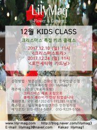 12월 키즈(Kids) 플로리스트 클래스 -12/10, 12/24